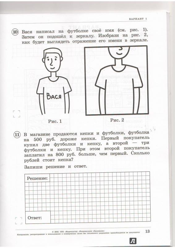 Впр математика 4 класс 8 вариант ответы