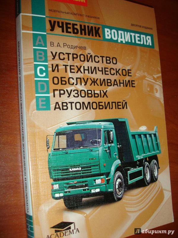 Устройство автомобиля учебник