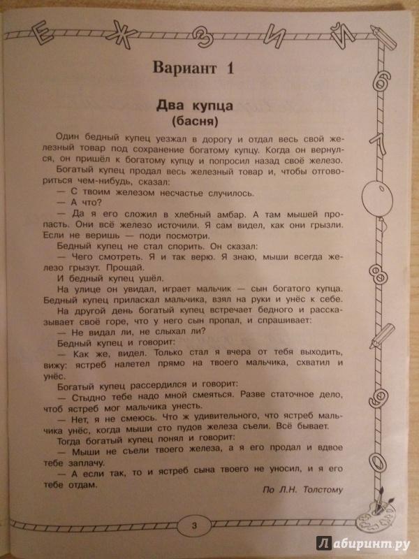 Иллюстрация 1 из 3 для Итоговые комплексные работы. 2 класс. ФГОС - Узорова, Нефедова | Лабиринт - книги. Источник: Aigul