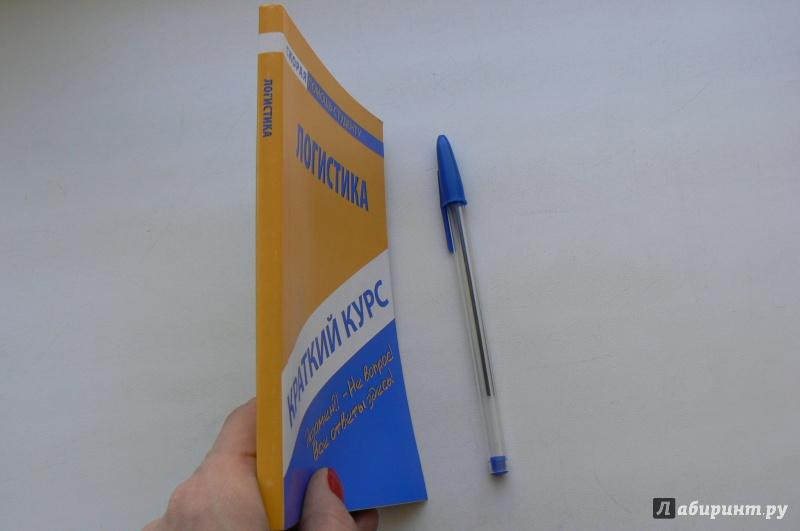 Иллюстрация 1 из 4 для Краткий курс по логистике. Учебное пособие   Лабиринт - книги. Источник: Jebb