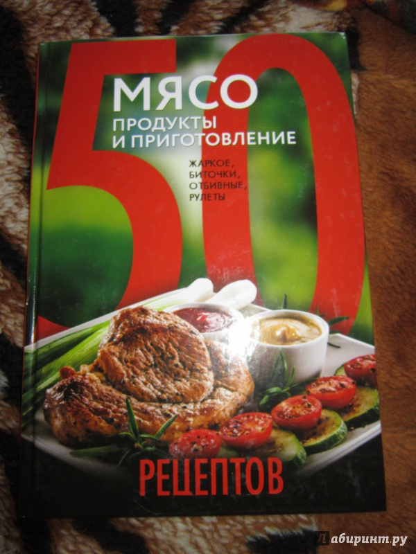 Иллюстрация 1 из 9 для 50 рецептов. Мясо. Продукты и приготовление | Лабиринт - книги. Источник: Кузнецова  Мария