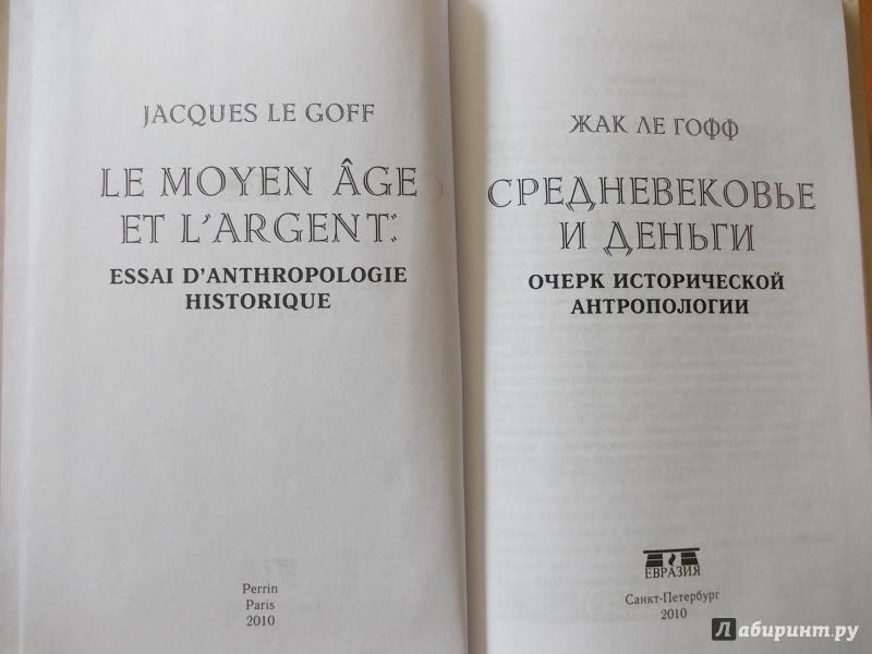 Book cover цивилизация средневекового запада