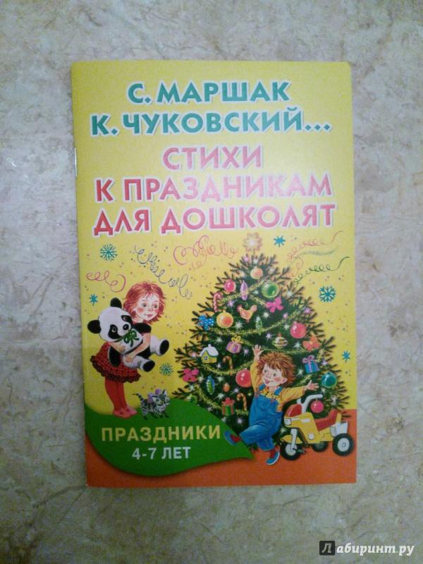 Берестов праздники