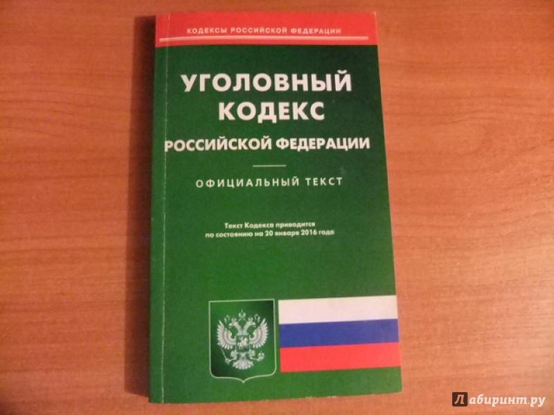 Уголовное право российской федерации она еще