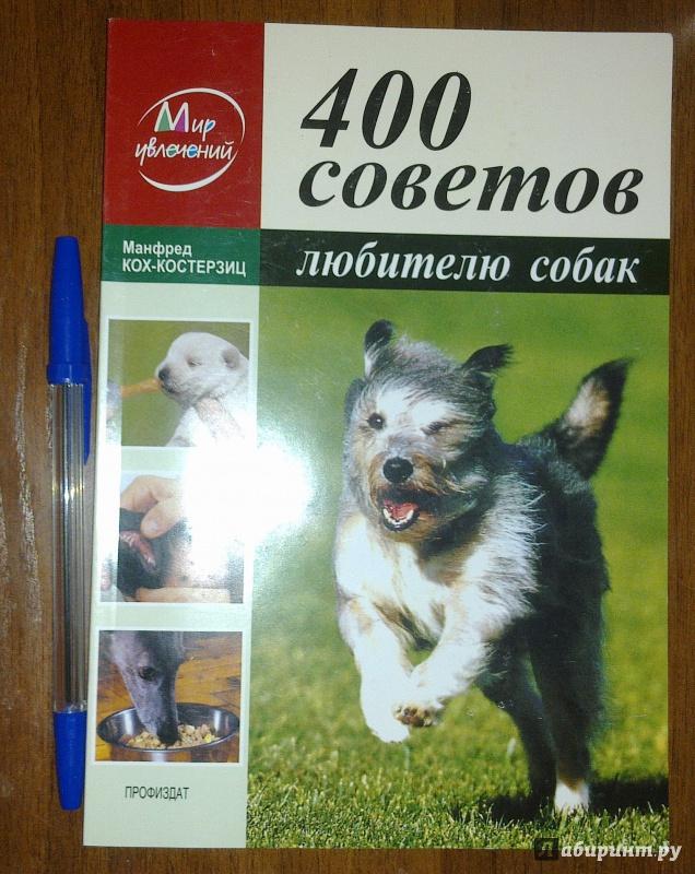 Иллюстрация 1 из 14 для 400 советов любителю собак - Манфред Кох-Костерзиц | Лабиринт - книги. Источник: Татьяна Г.