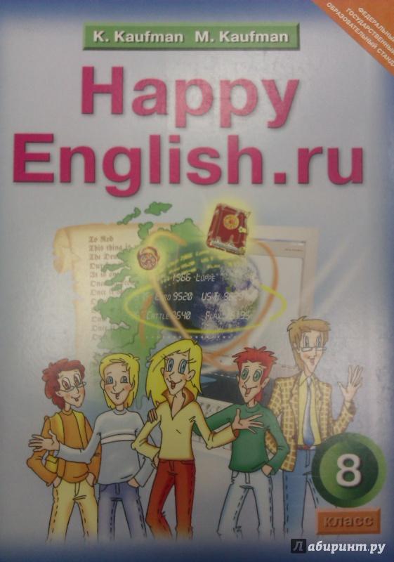 Иллюстрация 1 из 20 для Английский язык: Счастливый английский.ру Happy English.ru  Учебник для 8 класса. ФГОС - Кауфман, Кауфман | Лабиринт - книги. Источник: Никонов Даниил