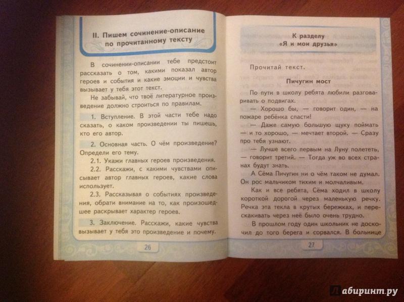 Как научиться писать сочинение по русскому языку егэ 2018