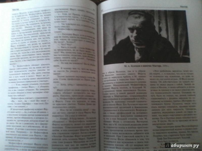 Книга булгаковская энциклопедия соколов