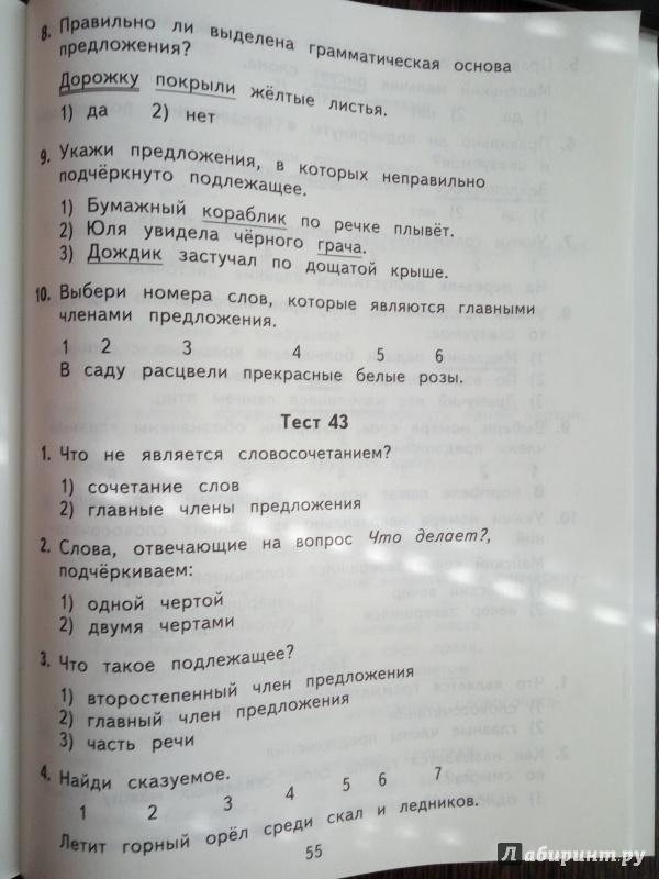 По русскому языку 3 нефедова решебник узорова