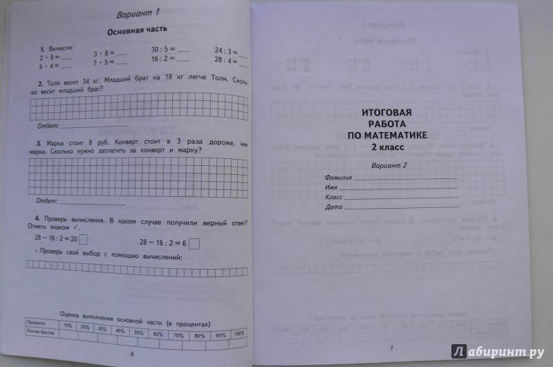 Математика 7 класс ответы на итоговые контрольные работы по