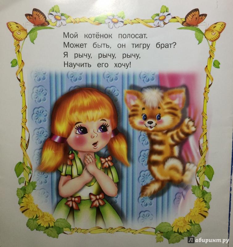 Стих моим котятам