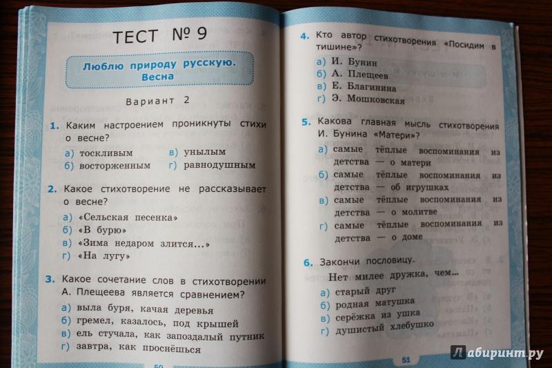 2кл гдз чтения ответ
