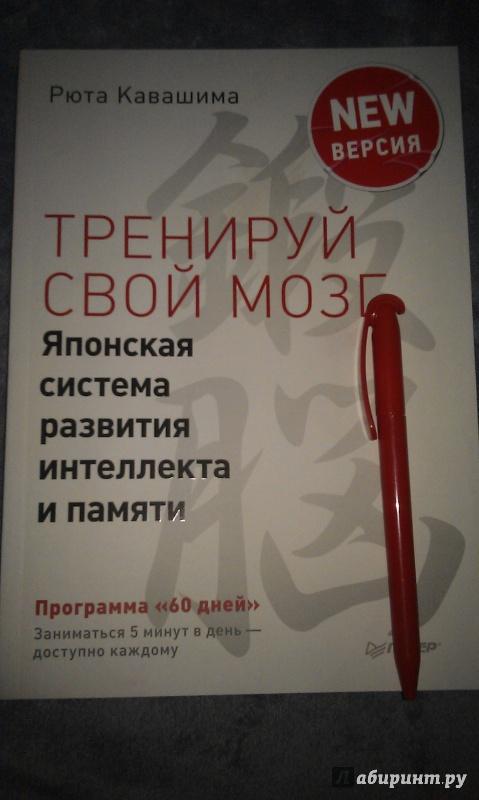 Скачать книгу интеллект тренинг родионова | ciouserra | pinterest.