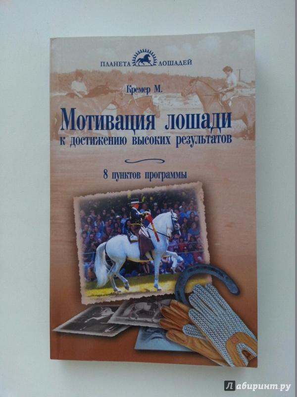 Иллюстрация 1 из 12 для Мотивация лошади к достижению высоких результатов. 8 пунктов программы - Моника Кремер | Лабиринт - книги. Источник: Krechina_Valeria