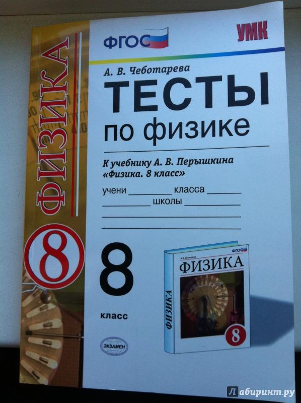 Решебник По Тестам Чеботарева 8 Класс Физика