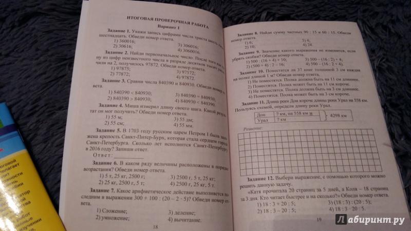 Ответы к итоговой контрольной работе 8 класс по математике