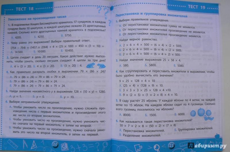 Тесты по математике для 7 класс с ответами