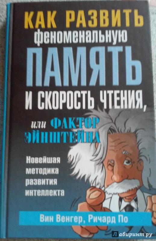 Иллюстрация 1 из 23 для Как развить феноменальную память и скорость чтения, или Фактор Эйнштейна - Венгер, По | Лабиринт - книги. Источник: Изергин  Константин