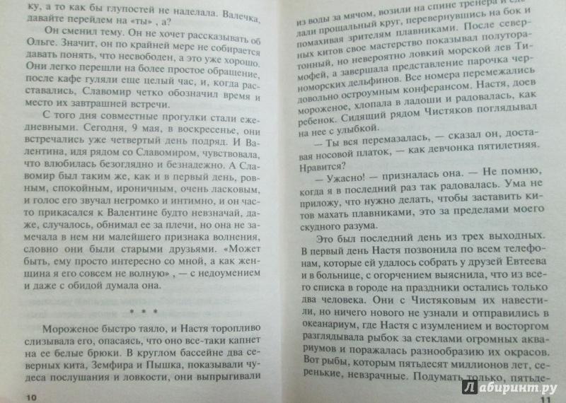 Иллюстрация 1 из 13 для Личные мотивы. В 2-х томах. Том 2 - Александра Маринина | Лабиринт - книги. Источник: NiNon