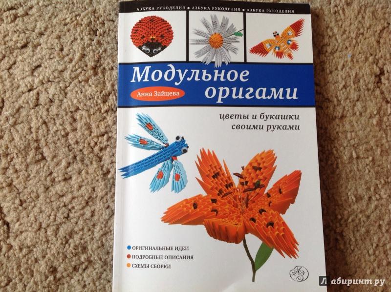 Иллюстрация 1 из 17 для Модульное оригами: цветы и букашки своими руками - Анна Зайцева | Лабиринт - книги. Источник: Кононова  Мария