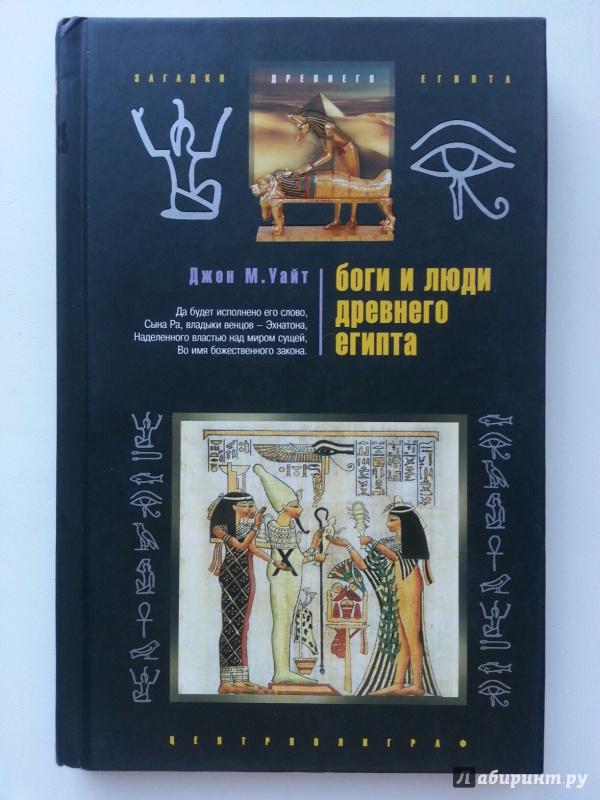 Иллюстрация 1 из 15 для Боги и люди древнего Египта - Джон Уайт   Лабиринт - книги. Источник: Krechina_Valeria