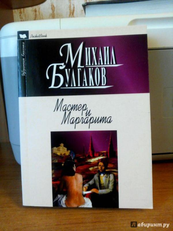Иллюстрация 1 из 5 для Мастер и Маргарита - Михаил Булгаков | Лабиринт - книги. Источник: Акимова  Светлана