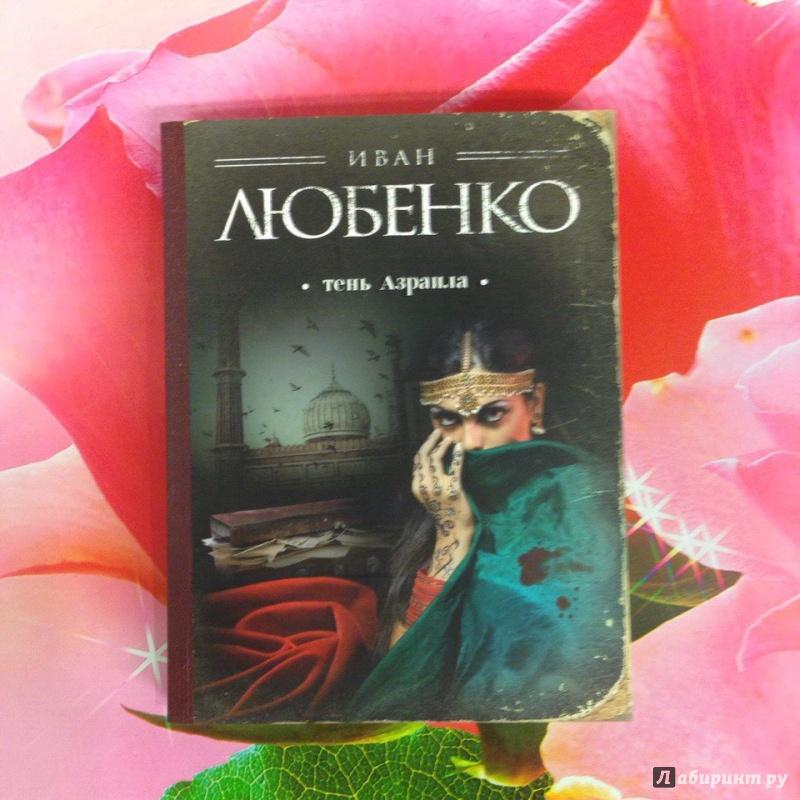 Иллюстрация 1 из 13 для Тень Азраила - Иван Любенко | Лабиринт - книги. Источник: K@nfetka
