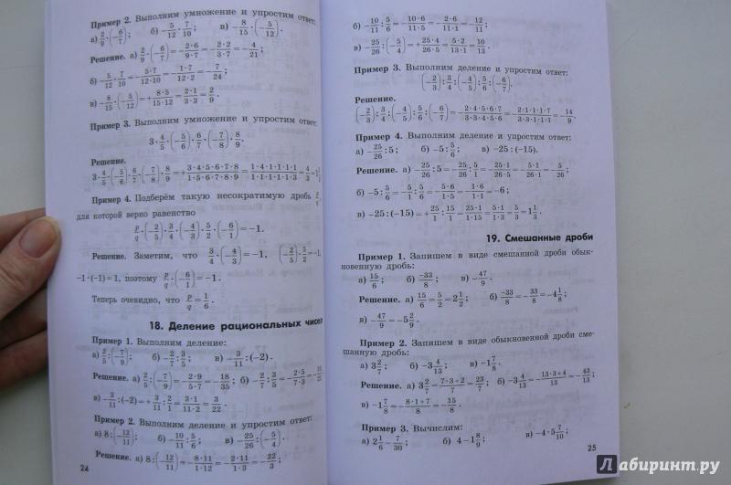 Решебник дидактические материалы по математике 6 класс никольский шевкин