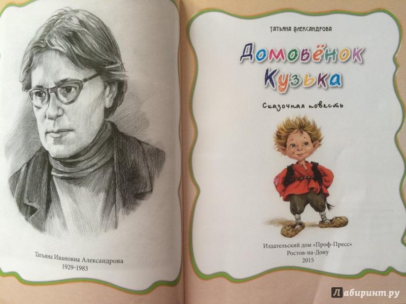 Читать онлайн книгу Домовенок Кузька  Татьяна Александрова