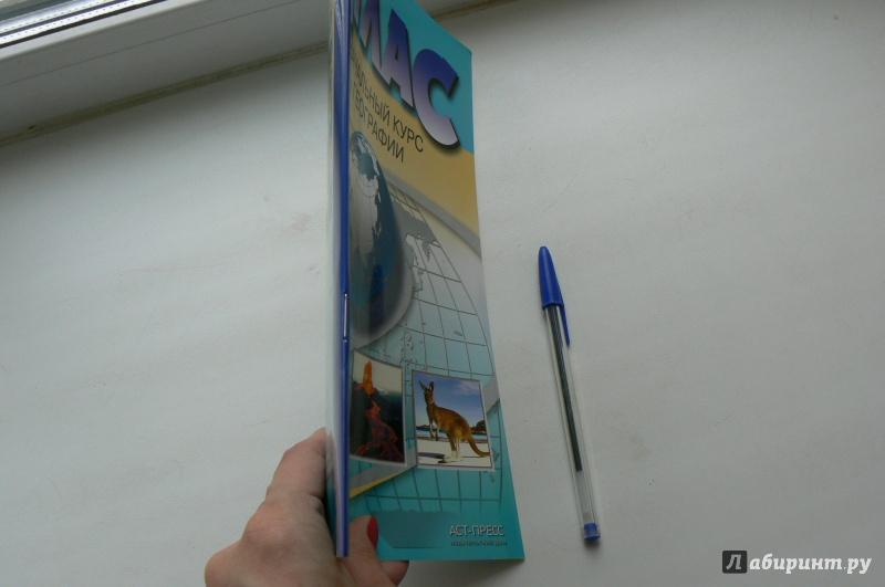 Иллюстрация 1 из 4 для География. Атлас + контурными картами. Начальный курс географии. 5 класс. ФГОС - Александр Летягин | Лабиринт - книги. Источник: Jebb