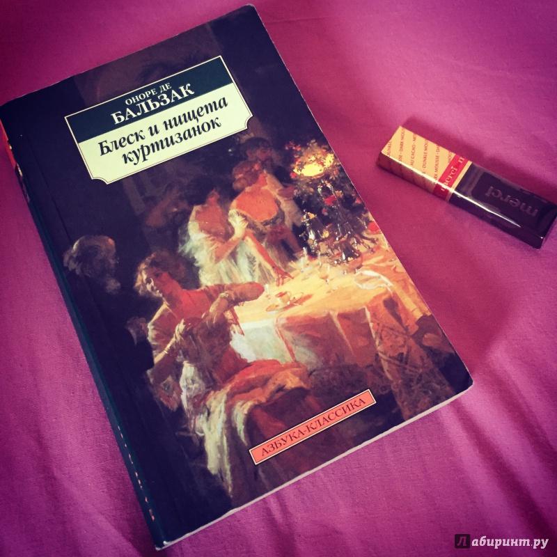 Иллюстрация 1 из 11 для Блеск и нищета куртизанок: Роман - Оноре Бальзак | Лабиринт - книги. Источник: Оськина  Виктория