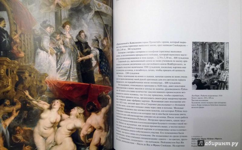 Иллюстрация 1 из 25 для Питер Пауль Рубенс (1577-1640). Гомер живописи - Жиль Нере   Лабиринт - книги. Источник: Natali*