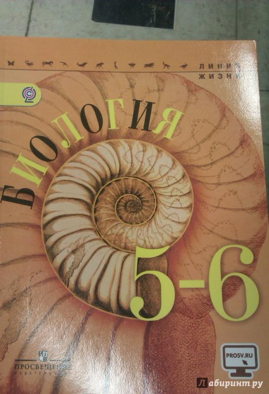 Иллюстрация 1 из 4 для Биология. 5-6 класс. Учебник. ФГОС - Калинова, Суматохин, Пасечник | Лабиринт - книги. Источник: Никонов Даниил
