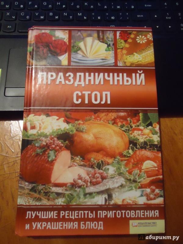 Лучшие рецепты на праздник и рецептами
