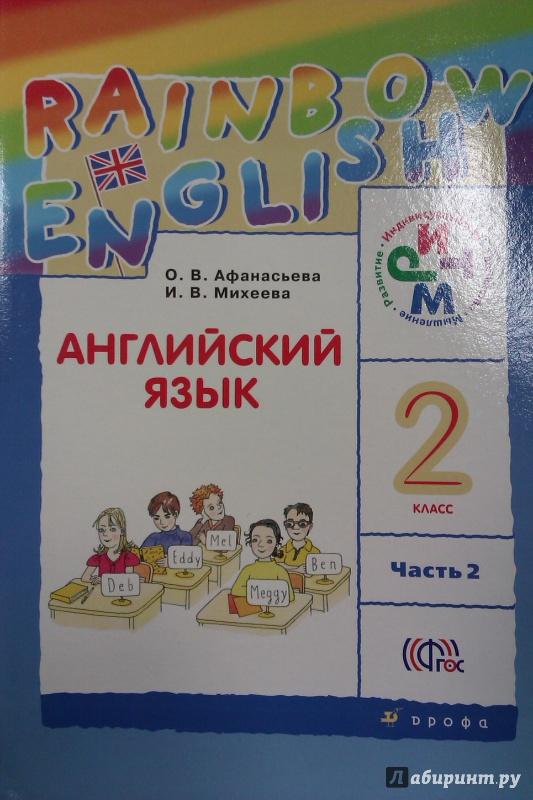 решебник по английскому языку 2 класс школа россии