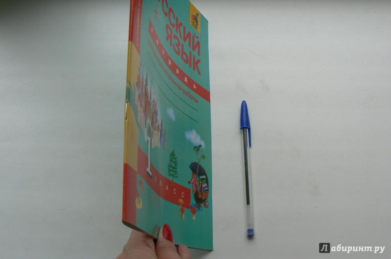 Иллюстрация 1 из 4 для Русский язык. 1 класс. Тетрадь для самостоятельной работы - Чуракова, Гольфман   Лабиринт - книги. Источник: Jebb