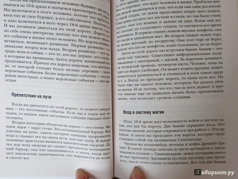 Книга карма и реинкарнация бориса моносова скачать