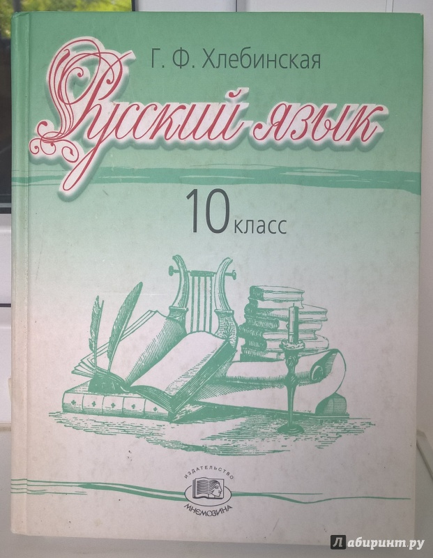 Решебник русский язык 10 класс хлебинская онлайн.