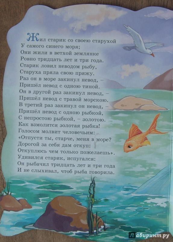сказка о рыбаке и рыбке сколько страниц в книге