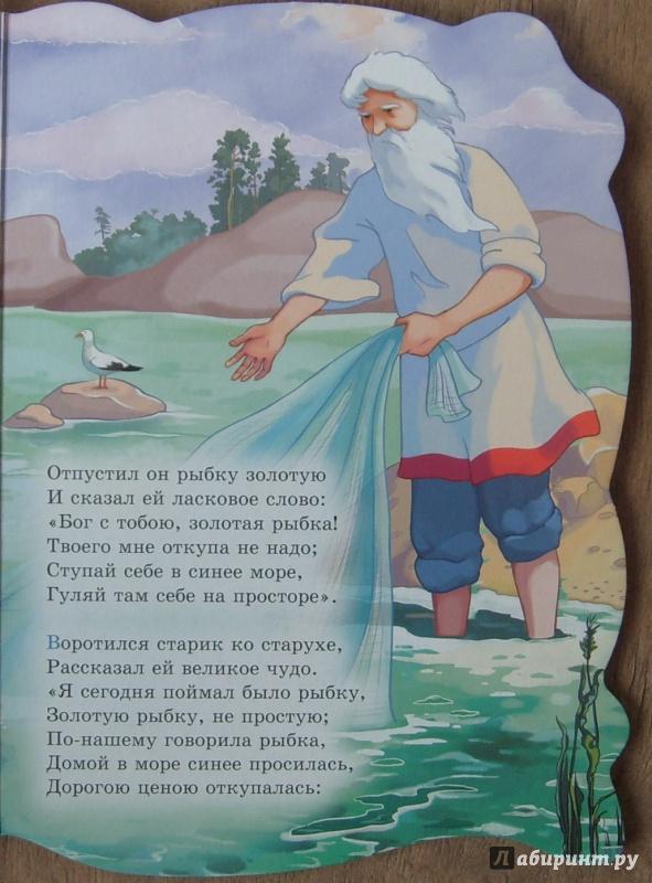 сказка о рыбаке и рыбке о чем говорится в сказке