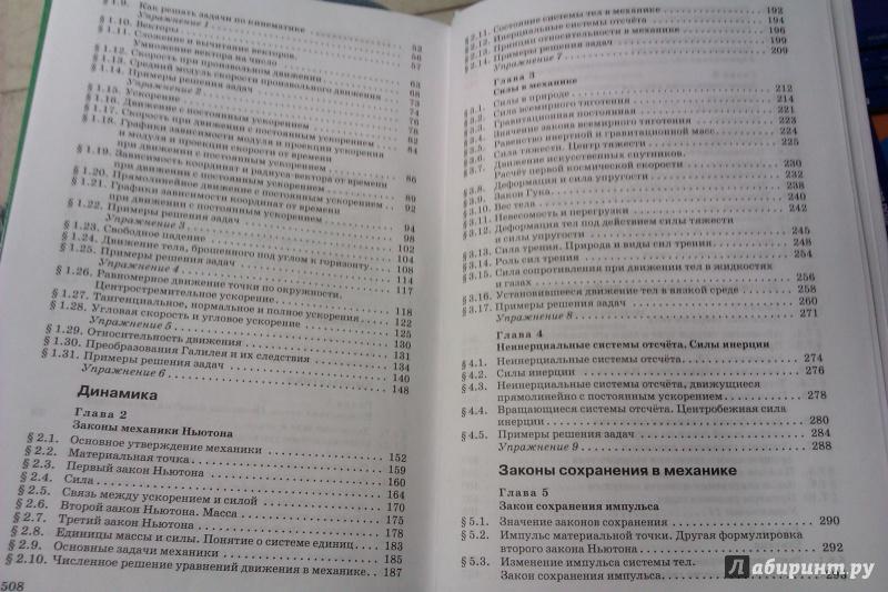 Гдз физика механика 10 класс мякишев 2013