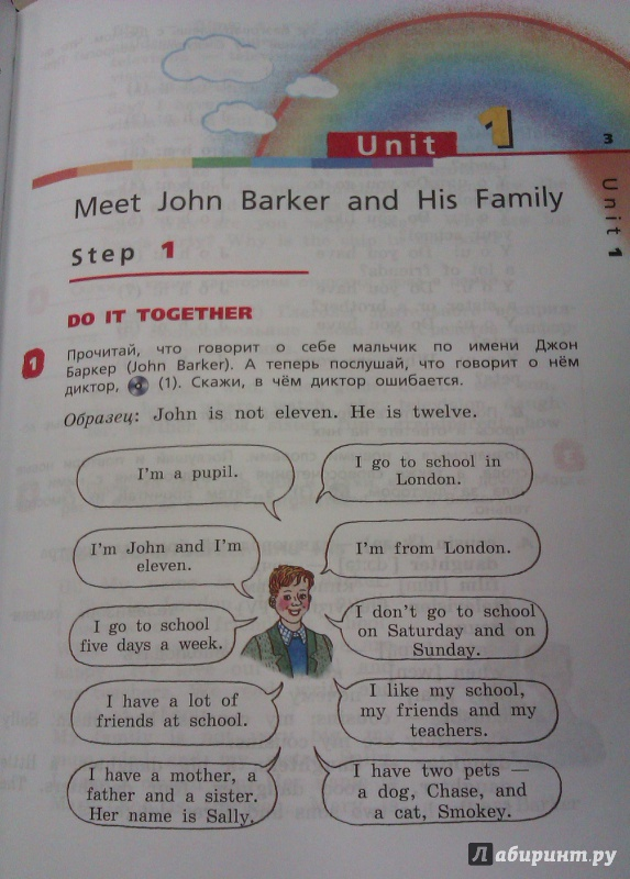 Английский язык 4 класс 1 часть афанасьева учебник