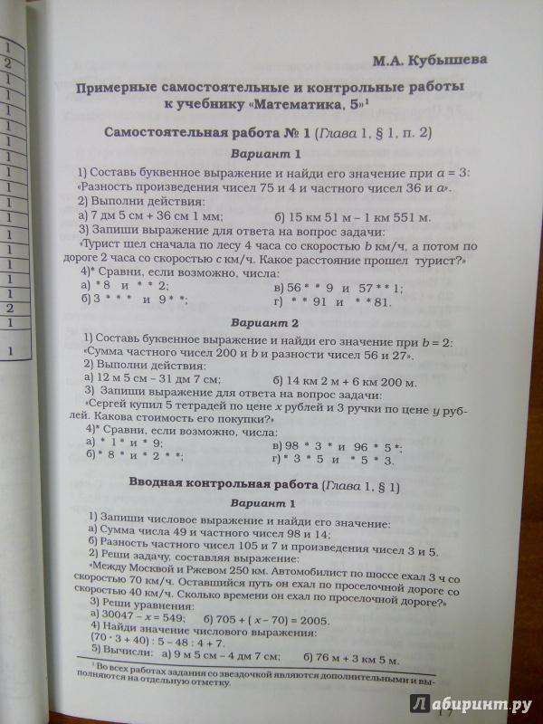 Кубышева сборник самостоятельных и контрольных работ по математике для 6 класса бесплатно