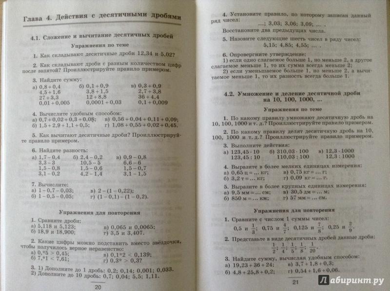 Иллюстрация 1 из 7 для Математика. 6 класс. Устные упражнения. Учебное пособие для общеобразовательных организаций - Светлана Минаева | Лабиринт - книги. Источник: Просто мимо проходила