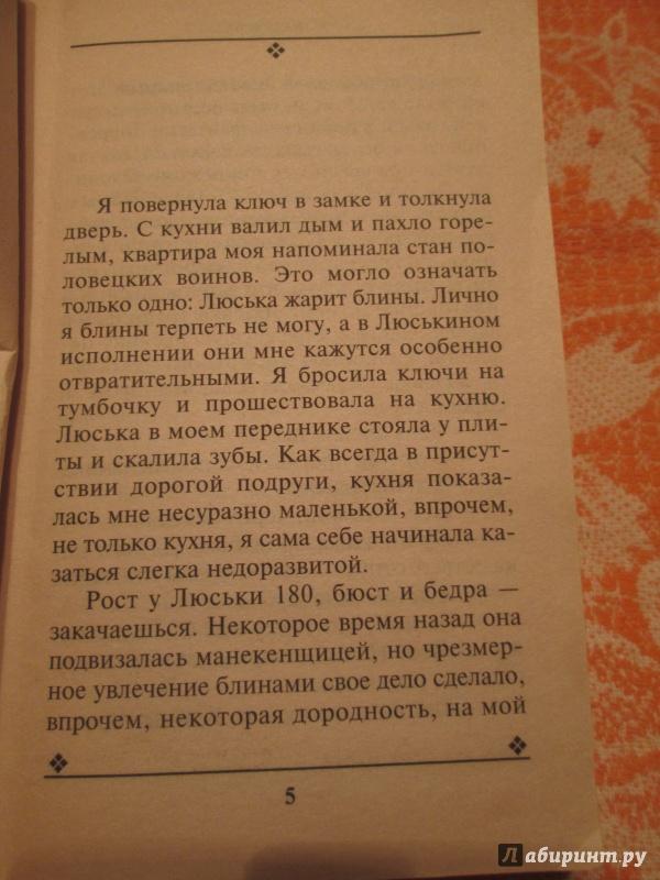Иллюстрация 1 из 4 для Ставка на слабость - Татьяна Полякова   Лабиринт - книги. Источник: NiNon