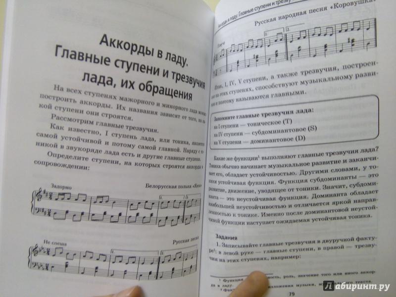 Элементарная теория музыки аудиокнига скачать