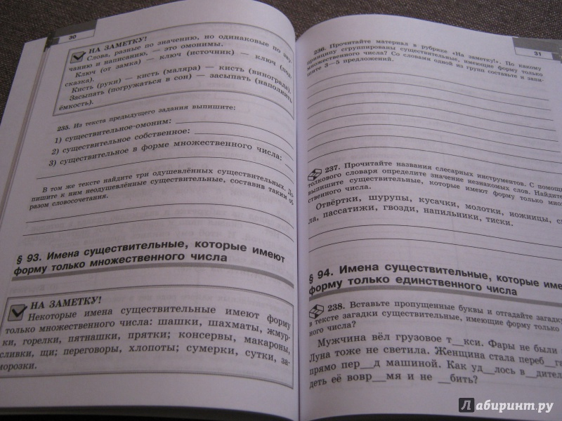 Класс михайлова гдз русский 5 язык