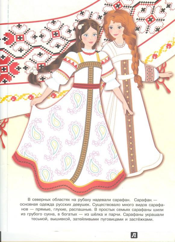 Сценарий о русских народных костюмах