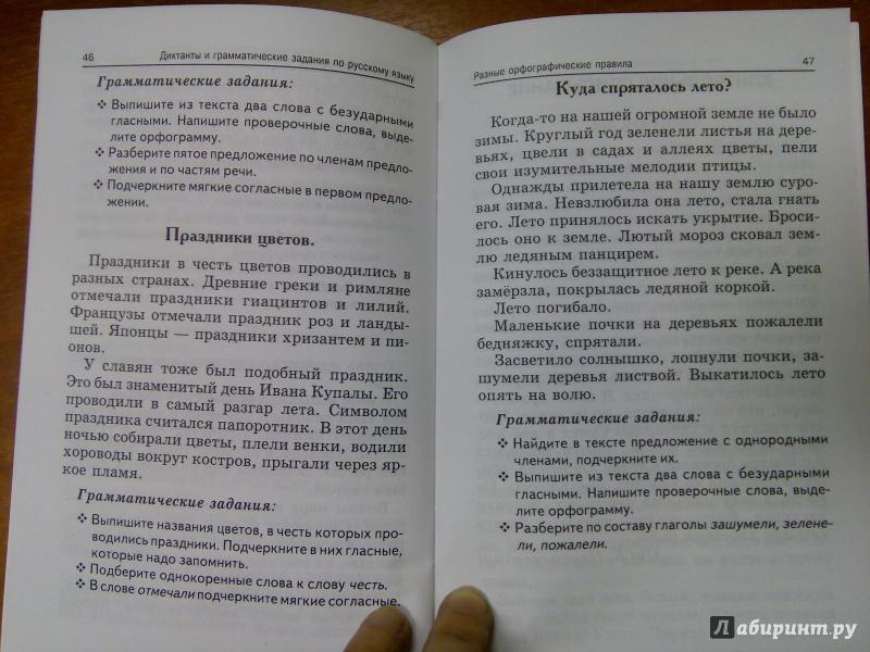 Контрольные диктанты по русскому языку классы  Контрольный диктант с грамматическими заданиями по теме глагол