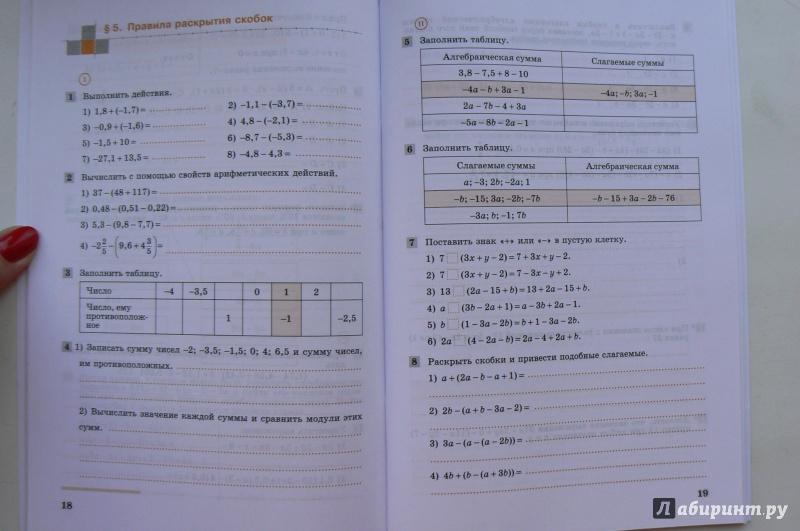 гдз по алгебре 7 класс рабочая тетрадь федорова